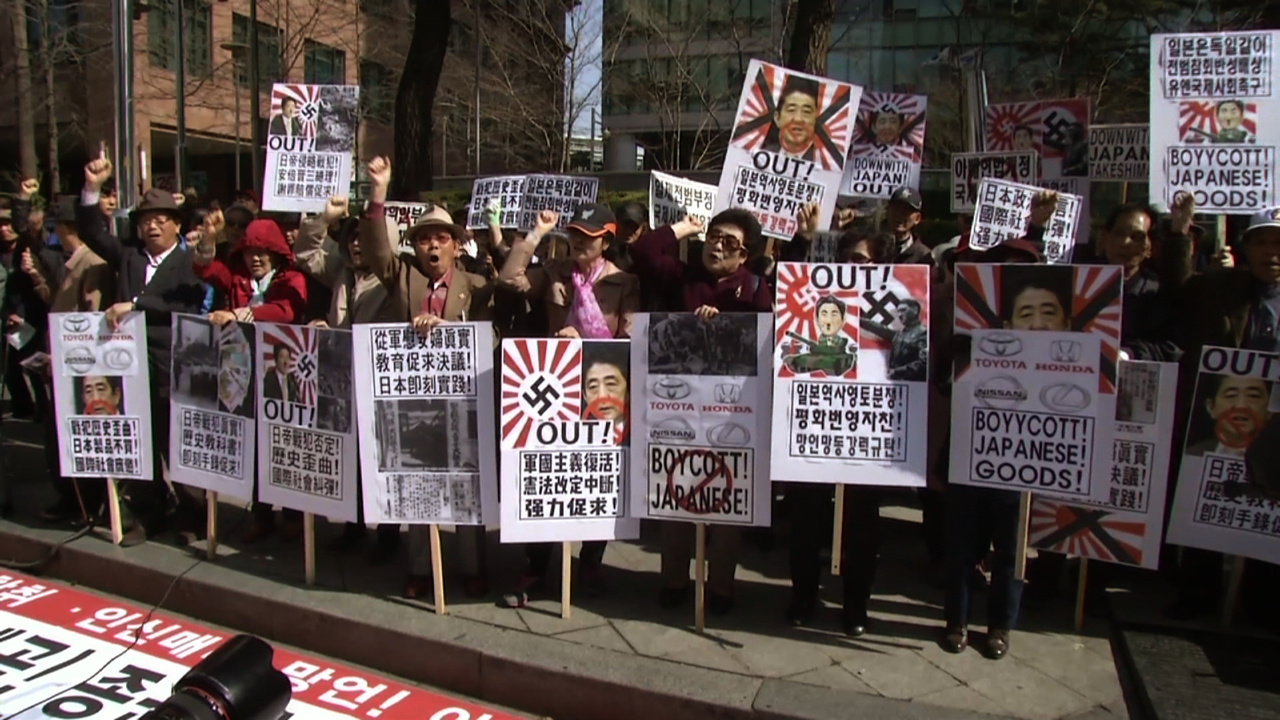 Manifestation coréenne anti-Japon